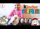 Киндерино профессии 2016 киндер сюрприз распаковка Алиса и кролик Лола Kinder Surprise Toy...
