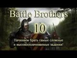 Battle Brothers! 10-я серия. Начинаем брать самые сложные и высокооплачиваемые задания!