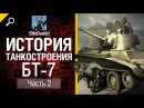 История танкостроения №2 БТ 7 от EliteDualistTv World of Tanks