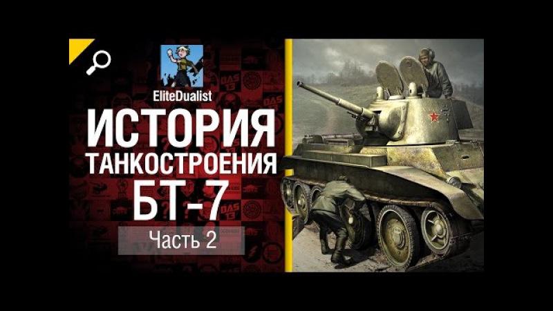 История танкостроения №2 - БТ-7 - от EliteDualistTv [World of Tanks]