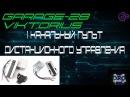 YAM-801 выключатель с дист. управлением 1 канал c ALIEXPRESS