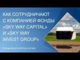 Как сотрудничают с компанией фонды SkyWay Capital и Sky Way Invest Group?