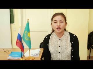 Казахский язык с Кинжикой Шолпан Духтурбаевной в Омске