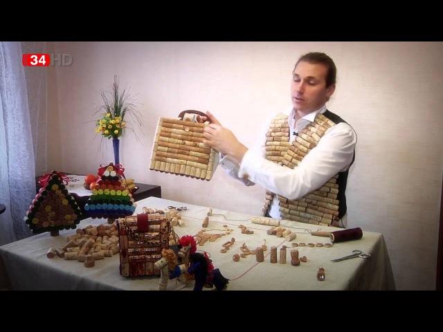 В Днепродзержинске из винных пробок создают одежду украшения и сувениры