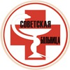 Au-Khmao-Yugry Sovetskaya-Rayonnaya-Bolnitsa
