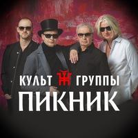 Логотип  КУЛЬТ ГРУППЫ ПИКНИК