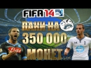 FIFA 14 UT САМЫЙ УЩЕРБНЫЙ ПАК ОПЕНИНГ В МИРЕ !