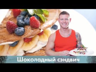 Полезный десерт. Шоколадный сэндвич [Workout | Будь в форме]