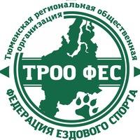 Логотип Тюменская РОО Федерация Ездового спорта