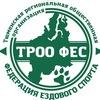 Тюменская РОО Федерация Ездового спорта