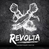 REVOLTA 🔥 НОВЫЙ АЛЬБОМ!