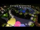 новый развлекательный комплекс в Таразе