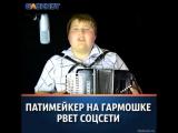 Патимейкер на гармошке