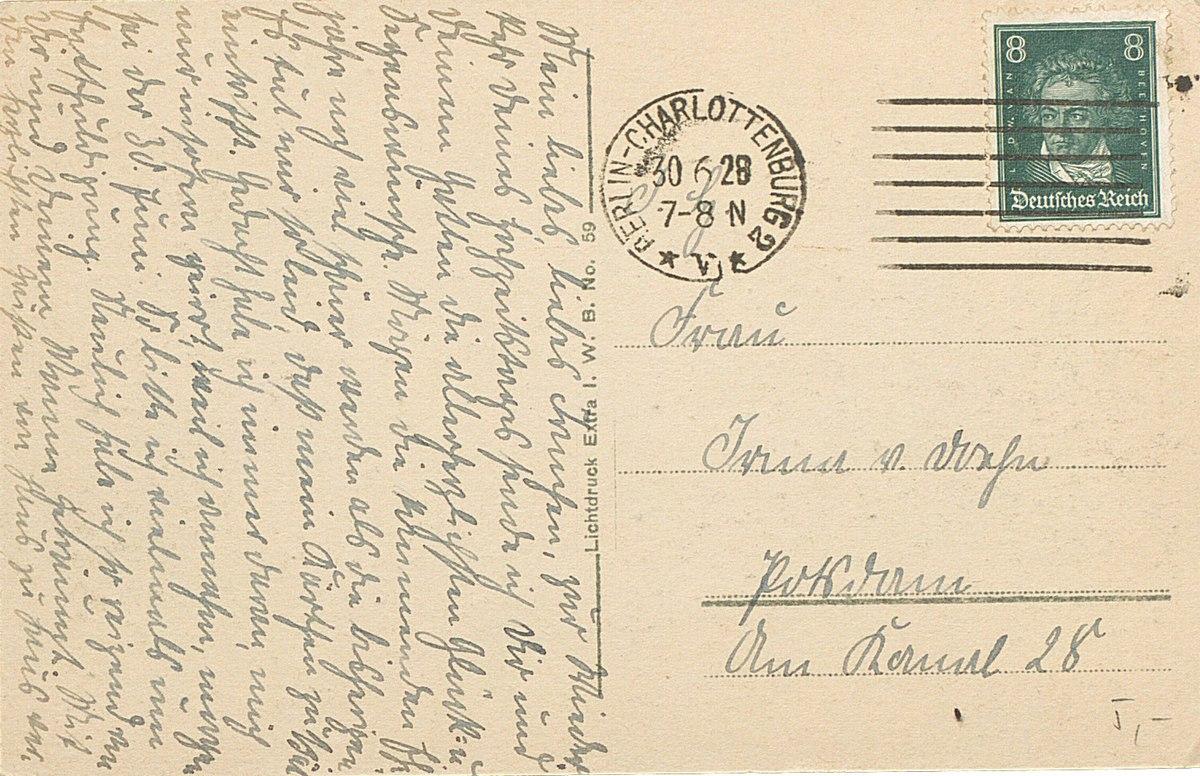 Подпись на открытке с обратной стороны