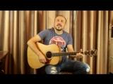 Божья Коровка - Гранитный Камушек, кавер на гитаре