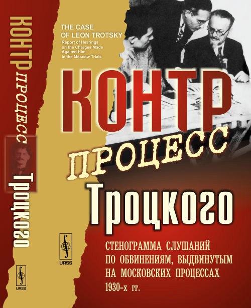 Как бросить вредить и сталин эта книга изменила мою жизнь троцкий фото 692-945
