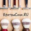 БритваСочи.RU - Бритвенные принадлежности в Сочи