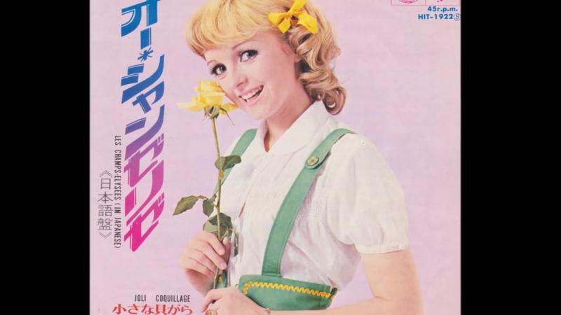Danièle Vidal - Aime Ceux Qui T'aiment (1969)
