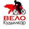 ВелоКудымкар