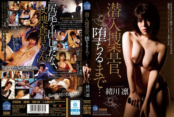 SHKD-598 – Ogawa Rin, Jav Censored