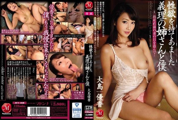 JUY-046 – Ooshima Yuuka, Jav Censored