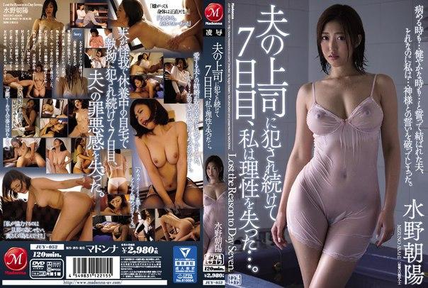 JUY-052 – Mizuno Asahi, Jav Censored