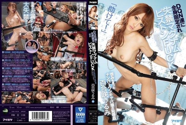 IPZ-867 – Yurisaki Urumi, Jav Censored