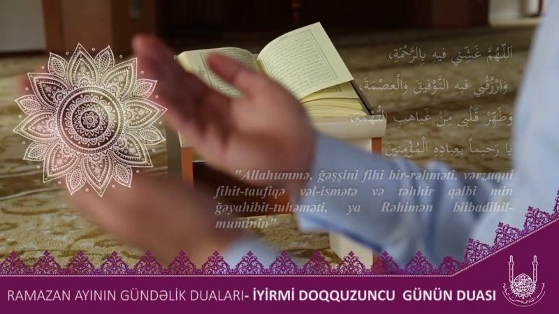 Ramazan ayının 29 cu gününün duası
