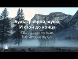 Будь храброй, душа -Take Courage (Kristene DiMarco) (Наталья Доценко) Краеугольный Камень, г. Новосибирск