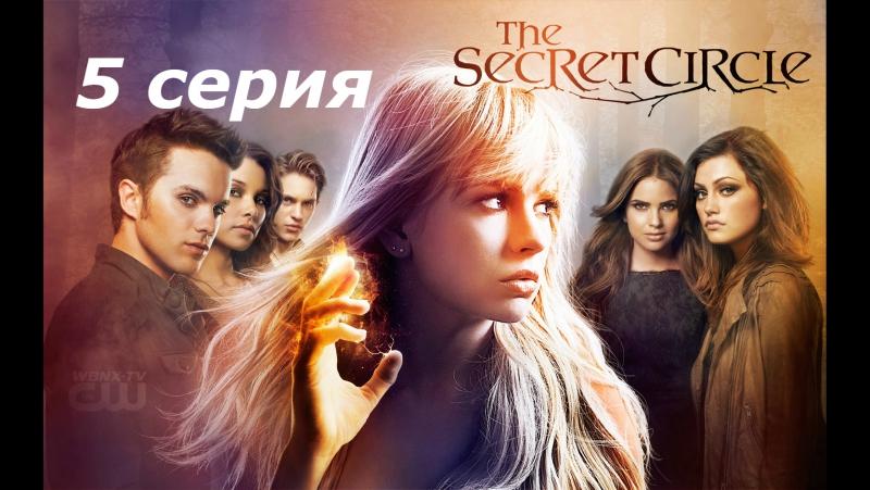тайный круг 1 сезон 5 серия
