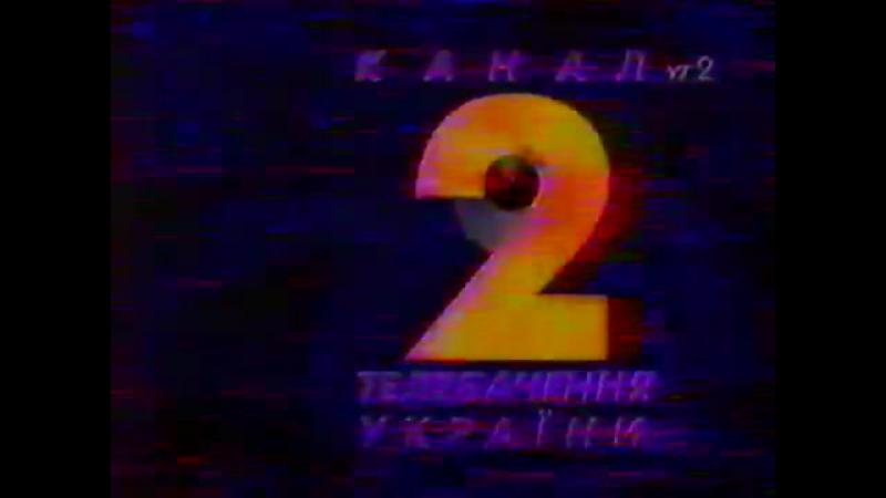 [staroetv.su] Заставка (11, 2001-2004) Заставка начала и конца эфира (УТ-2, 1992-2004)