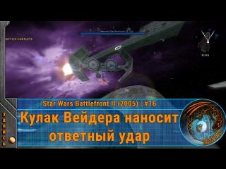 Кулак Вейдера наносит ответный удар ◈ Star Wars Battlefront II (2005) | #16
