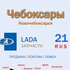 АВТОбарахолка LadaДеталь - ВАЗ / Чебоксары