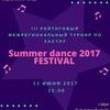 """Турнир по ХАСТЛУ """"Summer - DANCE - 2017"""""""