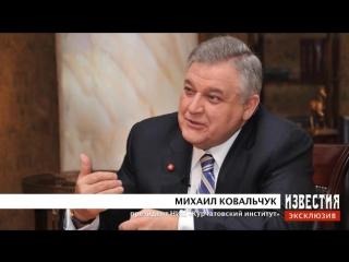 Интервью президента НИЦ «Курчатовский институт» Михаила Ковальчука