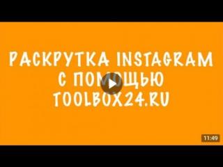 Раскрутка Instagram с помощью toolbox24.ru