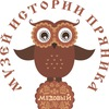Музей истории пряника. г. Ярославль.