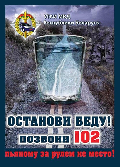 «Остановим беду вместе!»: видишь пьяного за рулём - звони 102