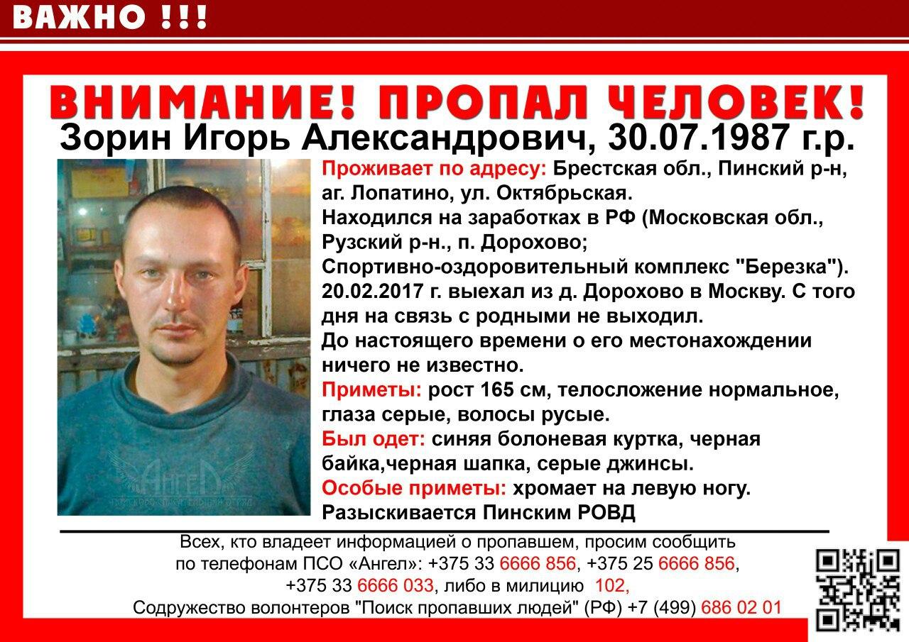 Розыск пропавших людей в московской области