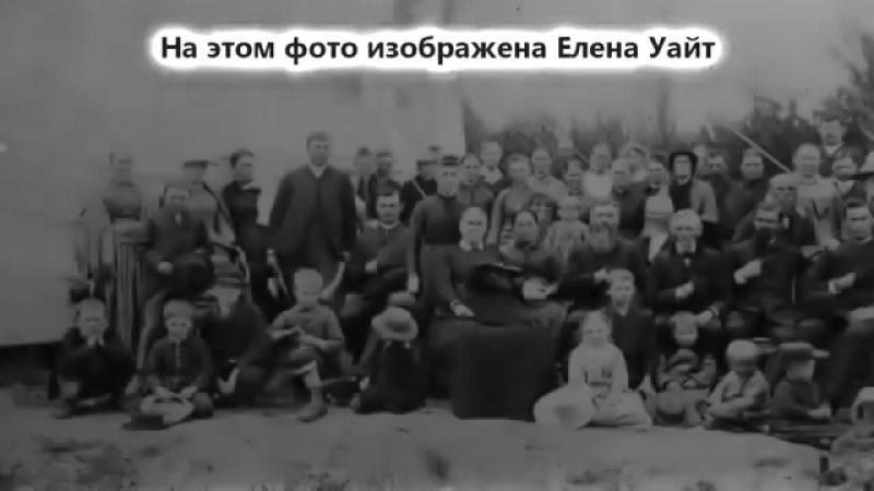 Елена Уайт, АСД и тайная связь с масонами