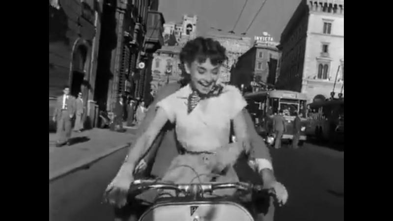 Римские каникулы 1953 Roman Holiday