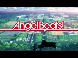 Ангельские Ритмы! Опенинг 1   Angel Beats! Opening 1