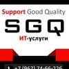 IT обслуживание, аутсорсинг организаций - SGQ