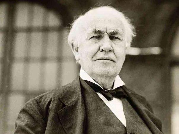 Гений – это 1% вдохновения и 99% пота. Томас Эдисон.  11 февраля 184