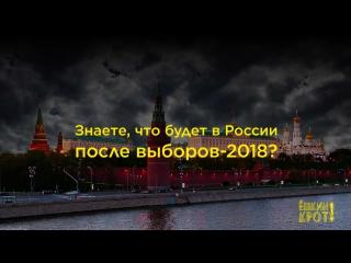 что будет после выборов в россии 2016 это