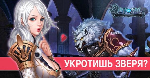 Новая игра Штoрм