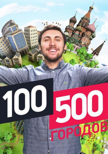 100500 городов 1, 2, 3, 4, 5 выпуск (2016) HDRip