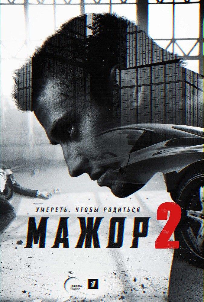 Мажор 2 сезон 11, 12 серия (2016) HDRip