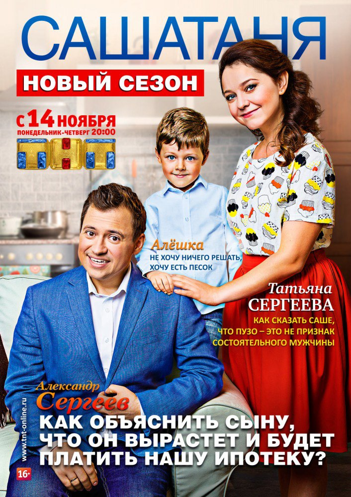 САШАТАНЯ 5 сезон 8 (88) серия (2016) HDRip