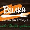 Кулинарная школа - студия «Вилка» Уфа